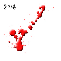 blood drop 002.jpg