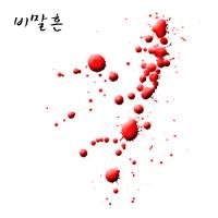 blood drop 004.jpg